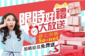SO-NET  線上申辦 優惠活動 台灣碩網